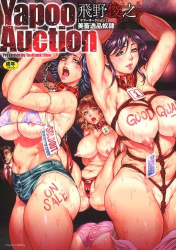 Yapoo Auction 美畜逸品奴隷 (エンジェルコミックス)