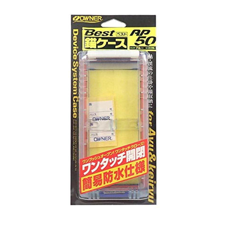 錫賢い便利さOWNER(オーナー) AP-50 ベスト錨ケース ブルー