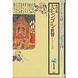 大モンゴルの世界―陸と海の巨大帝国 (角川選書)