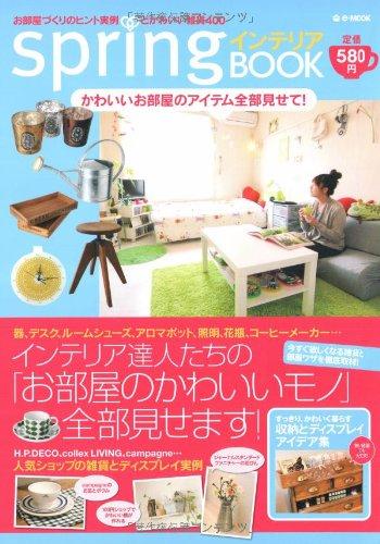 springインテリアBOOK かわいいお部屋のアイテム全部見せて! (e-MOOK)の詳細を見る