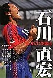 石川直宏が今シーズン限りでの引退を発表