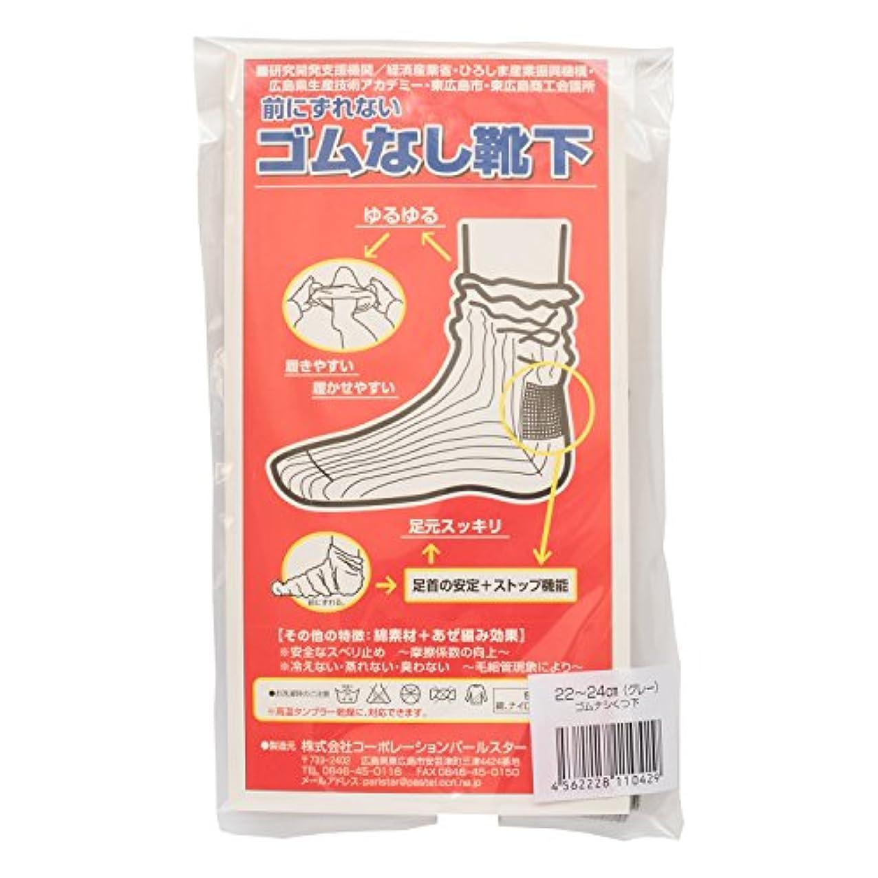 先のことを考えるできればポットコーポレーションパールスター 前にずれない ゴムなし靴下 グレー 22~24cm