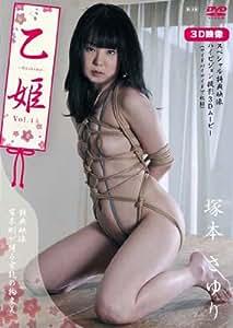 乙姫VOL.15 塚本さゆり [DVD]