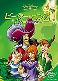 ピーター・パン2 ―ネバーランドの秘密―[DVD]