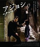 アジョシ スペシャル・エディション(2枚組) [Blu-ray] 画像