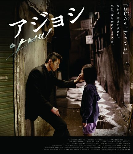 アジョシ スペシャル・エディション(2枚組) [Blu-ray] -