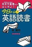 今日から英語読書