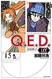 Q.E.D.iff -証明終了-(15) (講談社コミックス月刊マガジン)