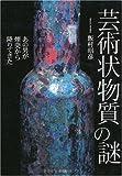 芸術状物質の謎―あの男が煙突から降りてきた / 飯村 昭彦 のシリーズ情報を見る