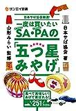 日本サぱ協会厳選! 一度は買いたい SA・PAの「五つ星みやげ」 (サンエイ新書)