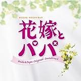 「花嫁とパパ」オリジナル・サウンドトラックを試聴する