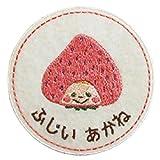 お名前ワッペン Wp006 いちごちゃん(ピンク) お名前刺繍入り3枚セット