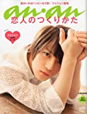 an・an (アン・アン) 2010年 4/14号 [雑誌]