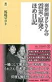 羽根田ヨシさんの震災・原発・ほめ日記 (潮新書)