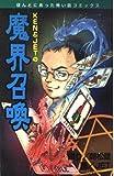 KEN&JETの魔界召換 / 朝松 健 のシリーズ情報を見る