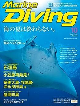 [マリンダイビング編集部]のMarine Diving (マリンダイビング) 2016年 10月号 [雑誌] Marine Diving(マリンダイビング)