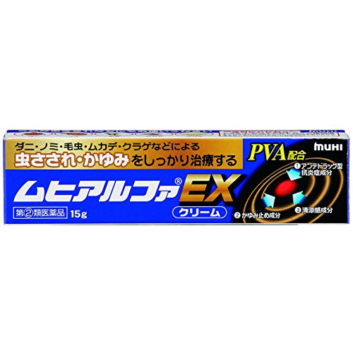 【指定第2類医薬品】ムヒアルファEX 15g ※セルフメディケーション税制対象商品