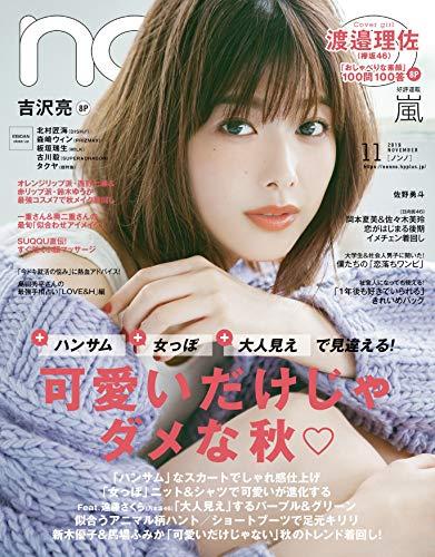 non・no (ノンノ) 2019年 11月号 表紙:渡邉理佐