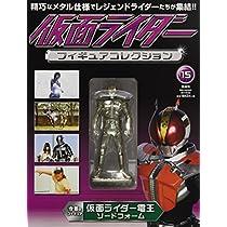 仮面ライダーフィギュアコレクション (15) 2017年 9/24号  [分冊百科]