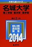 名城大学(理工学部・農学部・薬学部) (2014年版 大学入試シリーズ)