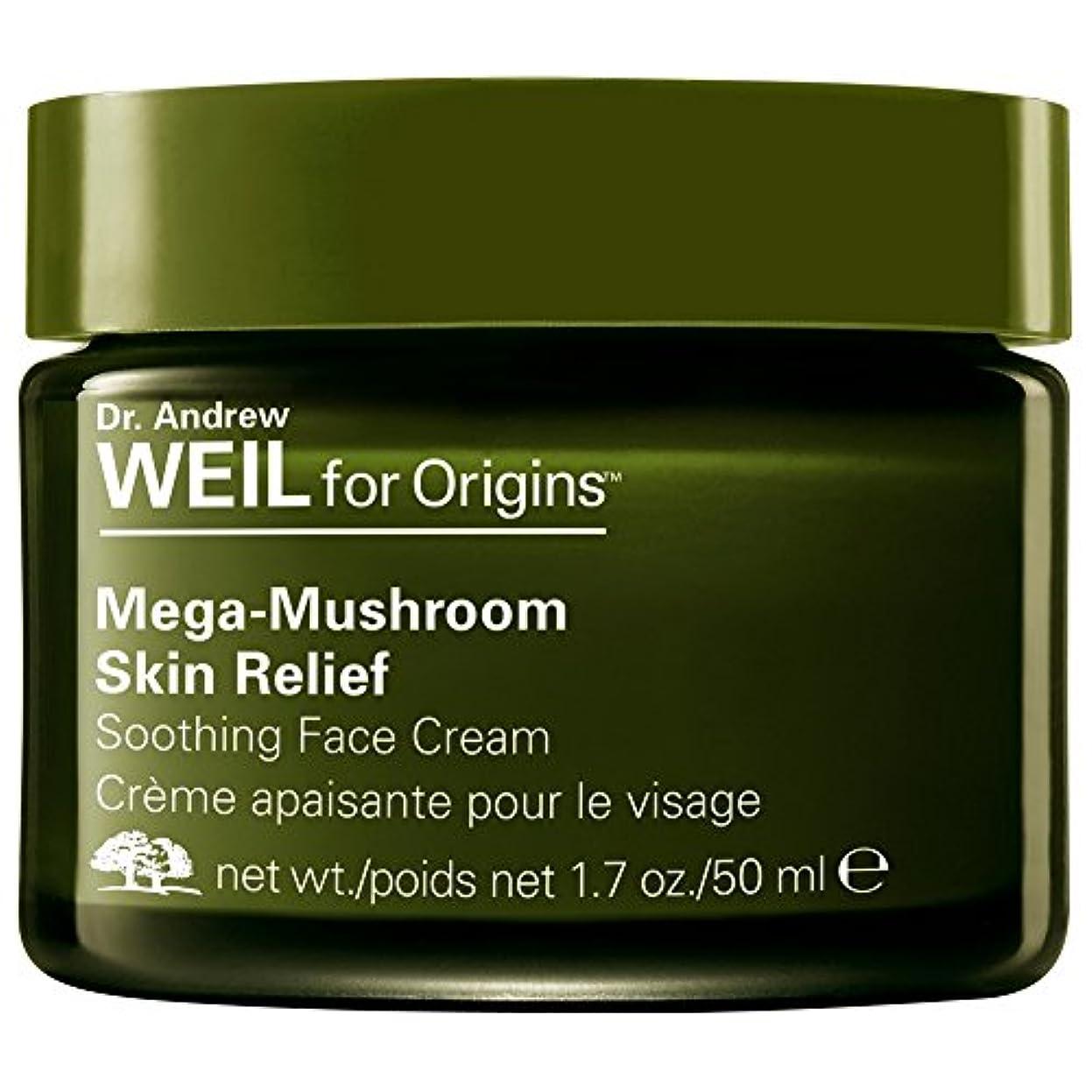 批判的に遺体安置所二年生Dr。アンドルー?ワイルメガマッシュルーム皮膚の起伏、50ミリリットル?起源のために (Origins) (x2) - Dr. Andrew Weil for Origins? Mega Mushroom Skin Relief...