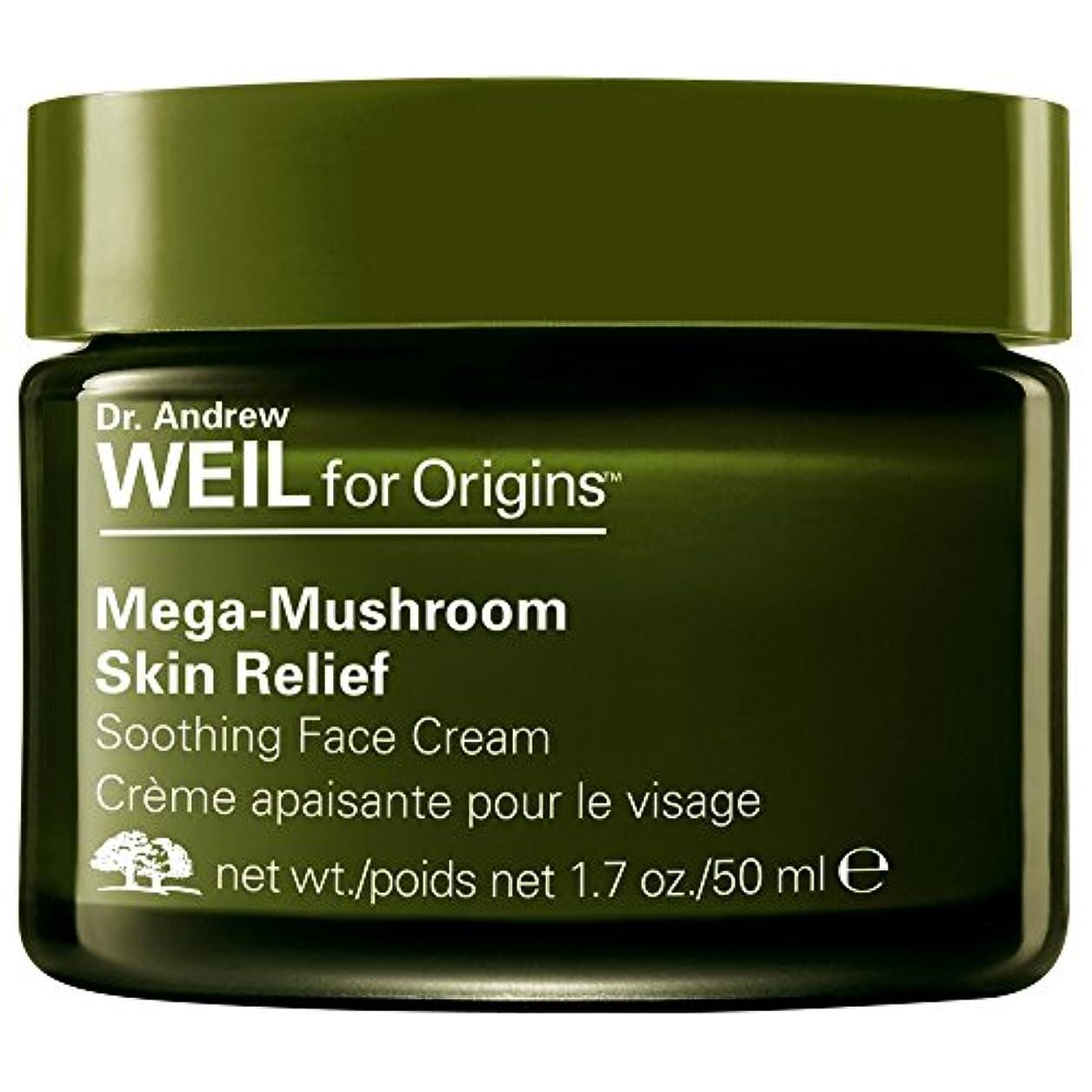 アライメントイブ物理的にDr。アンドルー?ワイルメガマッシュルーム皮膚の起伏、50ミリリットル?起源のために (Origins) (x2) - Dr. Andrew Weil for Origins? Mega Mushroom Skin Relief...