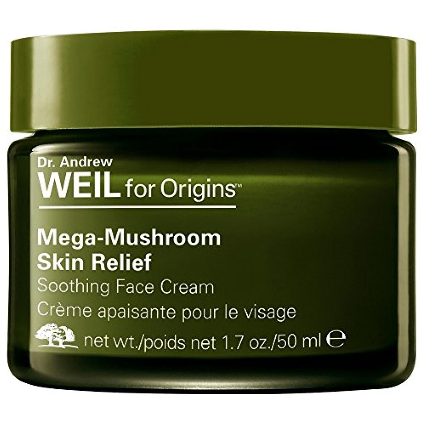 文言国民再生Dr。アンドルー?ワイルメガマッシュルーム皮膚の起伏、50ミリリットル?起源のために (Origins) (x2) - Dr. Andrew Weil for Origins? Mega Mushroom Skin Relief...