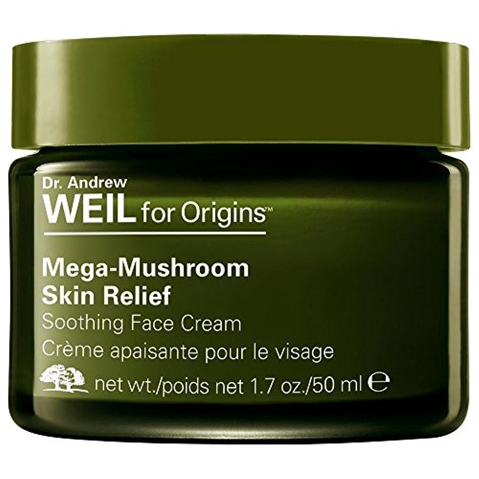 物質リースモニターDr。アンドルー?ワイルメガマッシュルーム皮膚の起伏、50ミリリットル?起源のために (Origins) (x6) - Dr. Andrew Weil for Origins? Mega Mushroom Skin Relief...