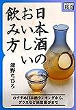 日本酒のおいしい飲み方 おすすめ日本酒ランキングから、グラスなど酒器選びまで impress ...