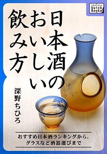日本酒のおいしい飲み方 おすすめ日本酒ランキングから、グラス...