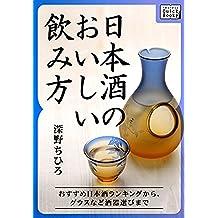 日本酒のおいしい飲み方 おすすめ日本酒ランキングから、グラスなど酒器選びまで impress QuickBooks