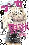 プ女と野獣 JKが悪役レスラーに恋した話 ベツフレプチ(7) (別冊フレンドコミックス)