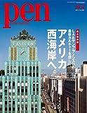 Pen (ペン) 2014年 6/1号 [雑誌]