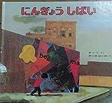 にんぎょうしばい (1977年) (キーツの絵本)
