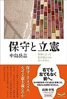 中島 岳志 (著)(2)新品: ¥ 1,944ポイント:59pt (3%)7点の新品/中古品を見る:¥ 1,944より