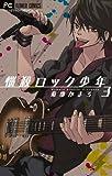 悩殺ロック少年 3 (フラワーコミックス)