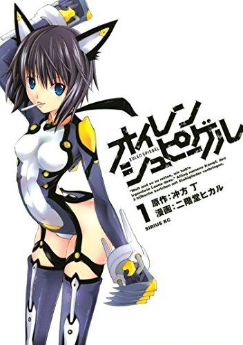 オイレンシュピーゲル(1) (シリウスコミックス)