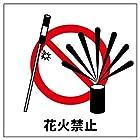 花火禁止 ステッカー シール 20cm×20cm