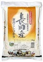 【精米】新潟県産 ふるさと越後発 長岡産 コシヒカリ 2kg 平成30年産