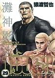 TOUGH 29 (ヤングジャンプコミックス)