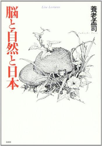 脳と自然と日本の詳細を見る