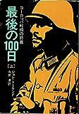 最後の100日(上) (ハヤカワ文庫NF)
