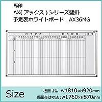 馬印 AX(アックス) シリーズ壁掛 予定表(月予定表) ホワイトボード W1810×H920 AX36MG 文具・玩具 文具 ab1-1050520-ah