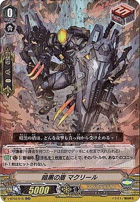 カードファイトヴァンガードV 第2弾 「最強!チームAL4」/V-BT02/015 暗黒の盾 マクリール RR