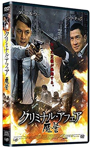 クリミナル・アフェア 魔警 [DVD]の詳細を見る