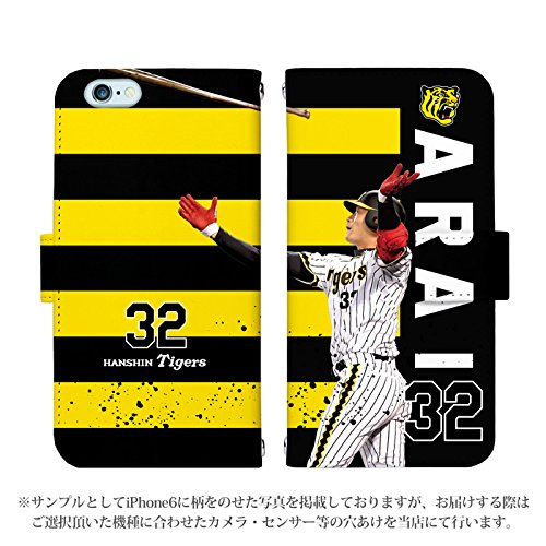 HUAWEI honor8 手帳型 ケース [デザイン:32.arai(photo)] 阪神タイガース承認 選手 ファーウェイ スマホ カバー