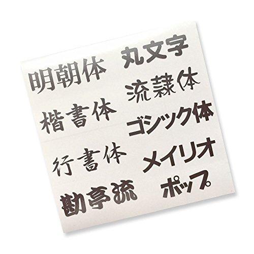 Kikiberry 1文字 漢字ひらがな日本語切文字ステッカ...