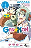 GAN☆KON / 菅原 健二 のシリーズ情報を見る
