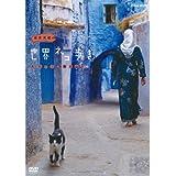 岩合光昭の世界ネコ歩き モロッコ・海と山と DVD【NHKスクエア限定商品】