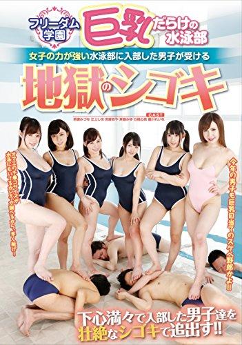 フリーダム学園 巨乳だらけの水泳部 女子の力が強い水泳部に入部した男子が受ける地獄のシゴキ フリーダム [DVD]